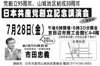 創立市田講演ビラ.jpg
