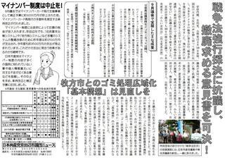15年9月議会報告ビラ裏面.JPG