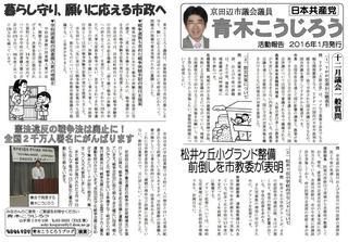 16年1月活動報告全戸ビラ表画像.JPG