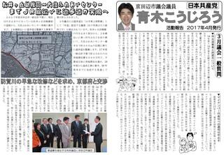 17年3月議会・活動報告ビラ表面画像.jpg