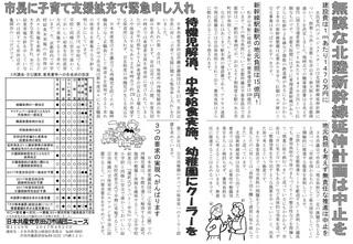 17年3月議会・活動報告ビラ裏面画像.jpg