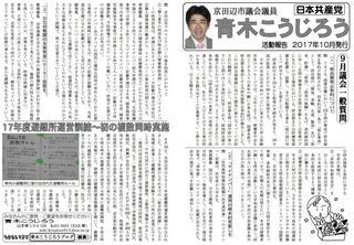 17年9月議会・活動報告ビラ表面.JPG