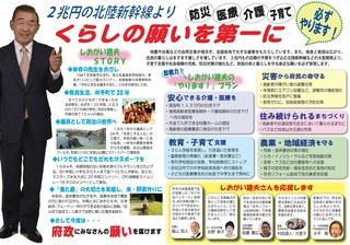 19年2月府会全戸ビラ青木地域版裏面.jpg