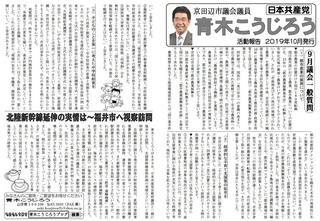 19年9月議会報告ビラ表面.JPG