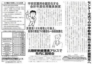 19年9月議会報告ビラ裏面.JPG