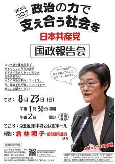 200823国政報告会チラシ.JPG