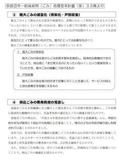 ごみ計画33頁.JPG