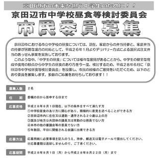 中学校昼食検討委員会募集要項.JPG
