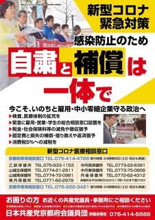 府会新型コロナウィルス対策ポスター画像.jpg