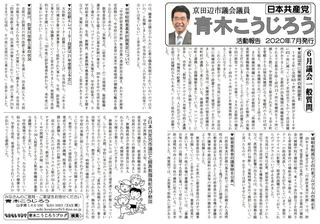 20年6月議会・活動報告ビラ表面画像.JPG