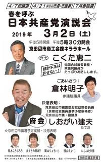 3・2演説会ビラ.jpg