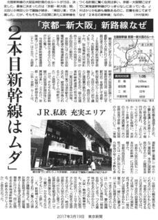 6月画像1東京新聞1.JPG