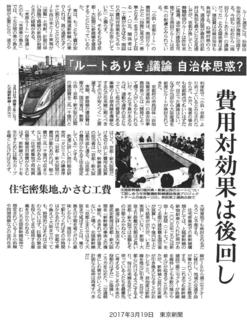 6月画像9東京新聞2.JPG